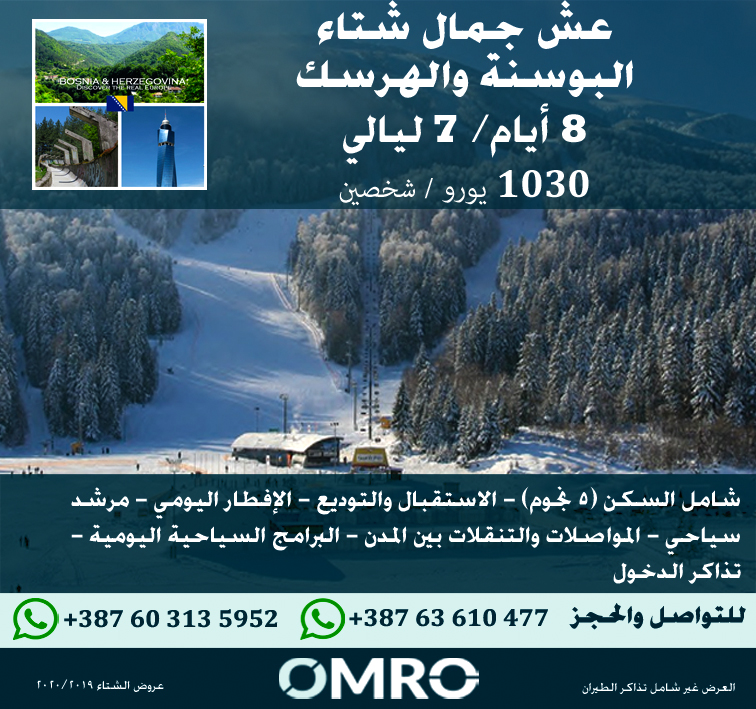 Experience the winter beauty of Bosnia and Herzegovina - 8 days / 7 nights Package (5 Stars)